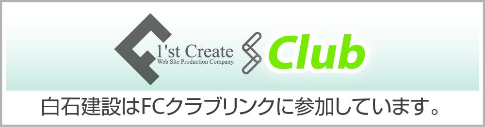 FCClub 白石建設はFCクラブリンクに参加しています。